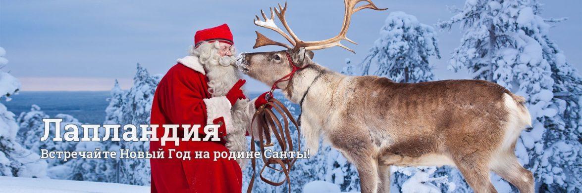Лапландия на Рождество