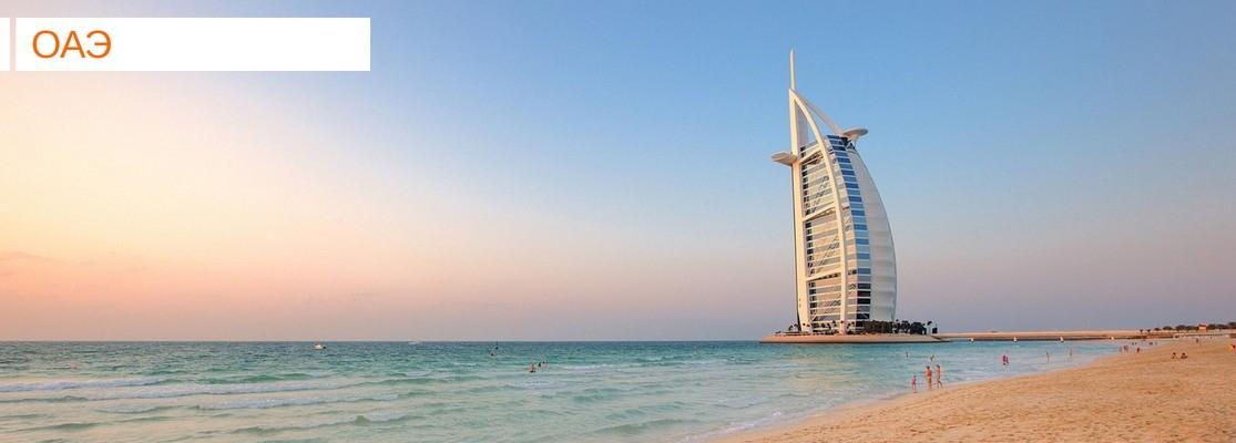 Туры в ОАЭ раннее бронирование