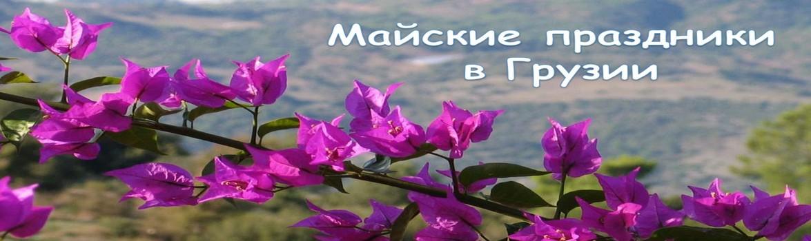 Автобусный тур на Майские праздники в Грузию-2019 (Тбилиси+Батуми+Гудаури)