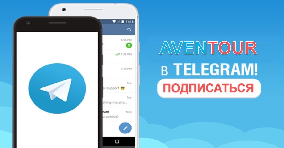 Телеграм канал @AVENTOUR - мегамаркет горящих туров