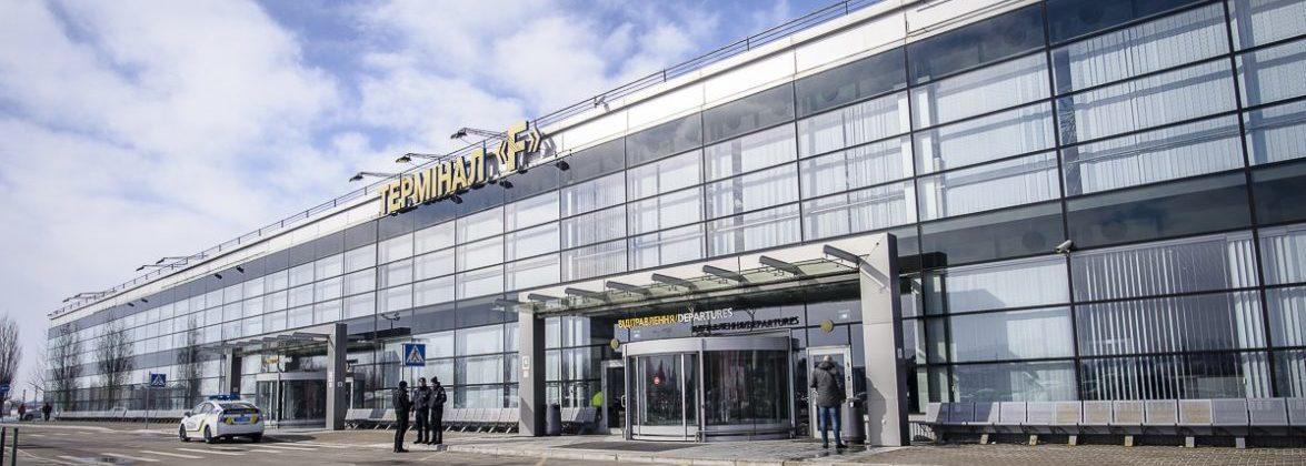Аэропорт «Борисполь» возобновил работу терминала F после почти шестилетнего простоя