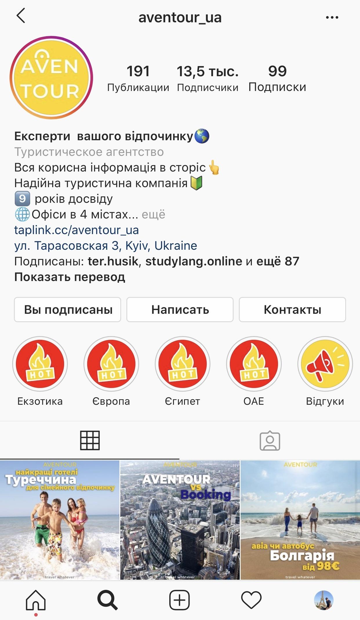 """Популярный инстаграм """"ГОРЯЩИХ ТУРОВ"""" от AVENTOUR"""