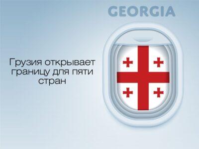 Грузия открывает границы для пяти стран